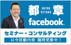 都章Facebookはこちら