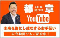 都章Youtubeチャンネルはこちら