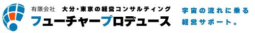 大分・東京の経営コンサルティング ㈲フューチャープロデュース