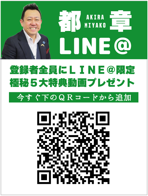 都章公式LINE@登録受付中!