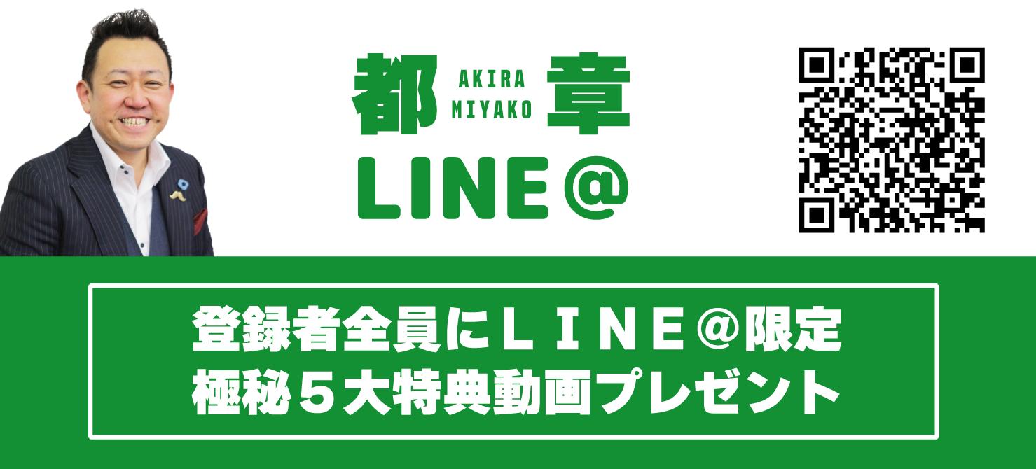 都章公式LINE@受付中!