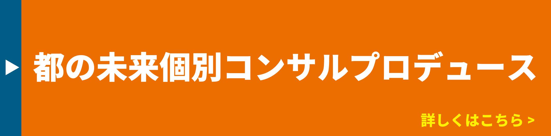 プロデュースメニュー6a